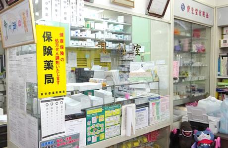 富士薬局の活動